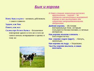 Бык и корова Взять быка за рога – начинать действовать с самого главного Здор