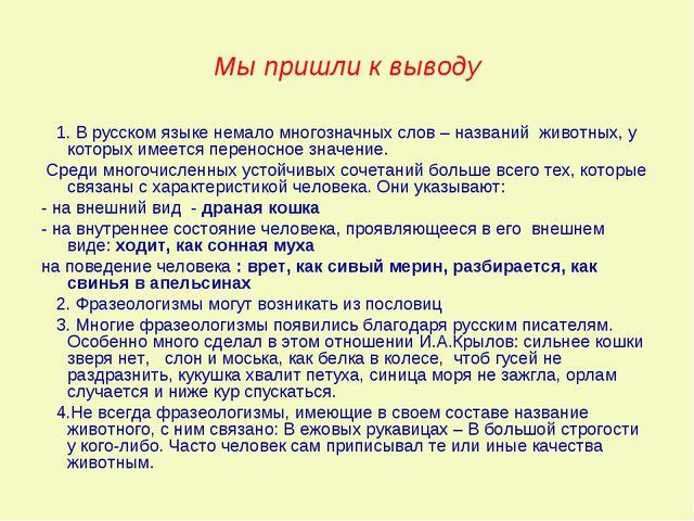 Мы пришли к выводу 1. В русском языке немало многозначных слов – названий жив...