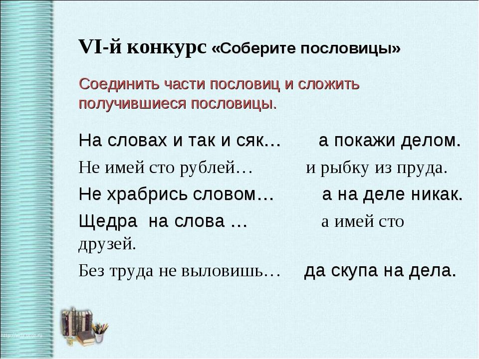 VI-й конкурс «Соберите пословицы» Соединить части пословиц и сложить получив...