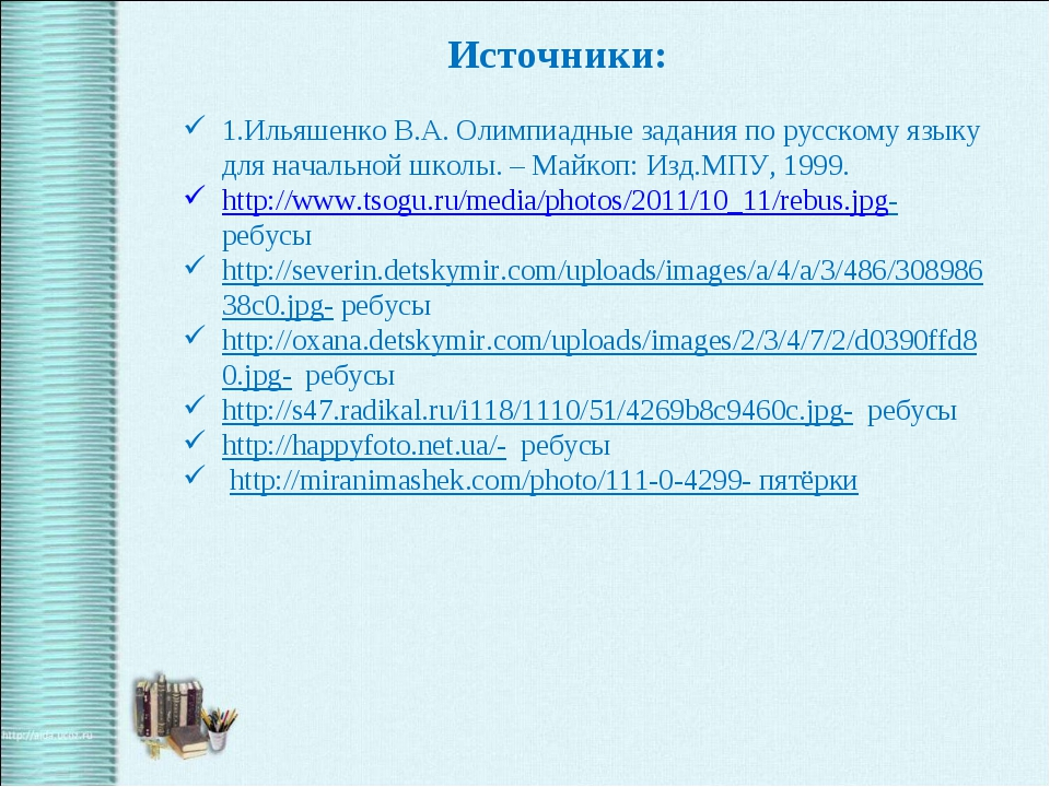 Источники:  1.Ильяшенко В.А. Олимпиадные задания по русскому языку для начал...