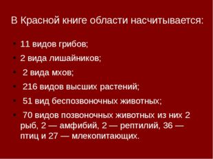 В Красной книге области насчитывается: 11 видов грибов; 2 вида лишайников; 2