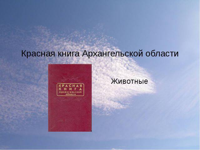 Красная книга Архангельской области Животные