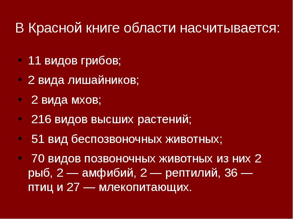 В Красной книге области насчитывается: 11 видов грибов; 2 вида лишайников; 2...