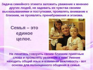 Задача семейного этикета заложить уважение к мнению других людей, не задевать