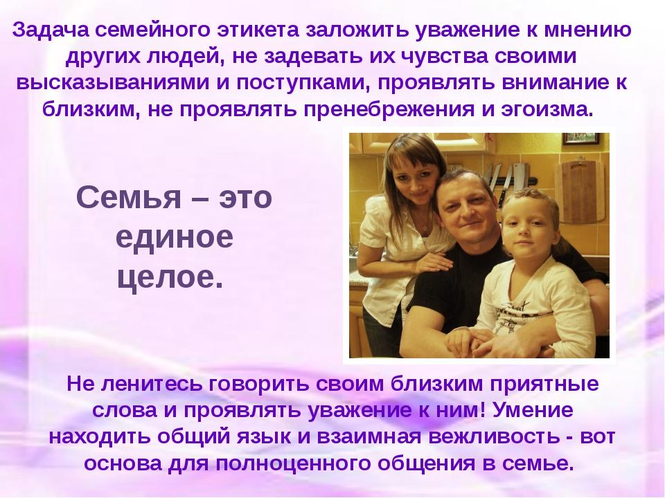 Задача семейного этикета заложить уважение к мнению других людей, не задевать...