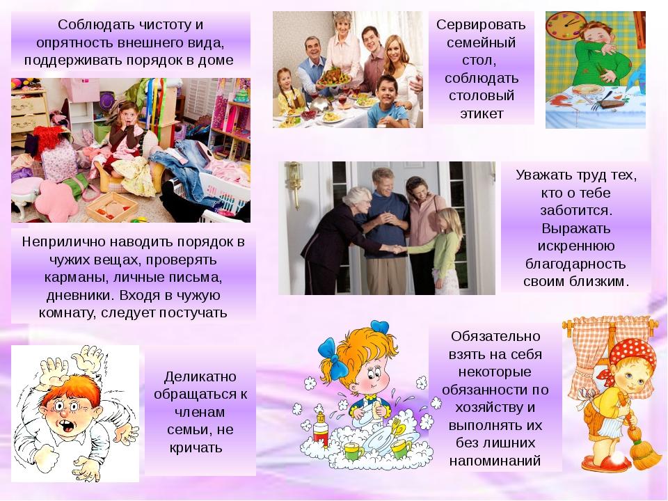 Соблюдать чистоту и опрятность внешнего вида, поддерживать порядок в доме Не...