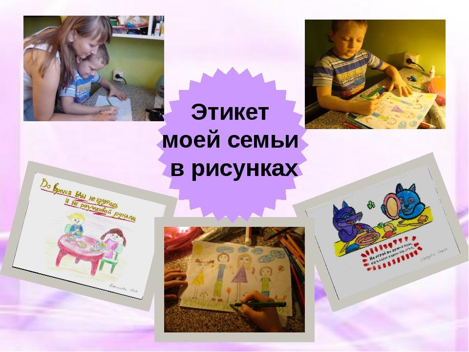 Этикет моей семьи в рисунках