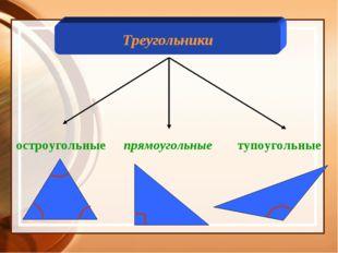 Треугольники остроугольные прямоугольные тупоугольные