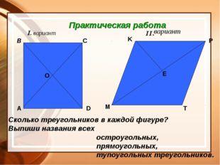 Практическая работа I. вариант вариант II. A B C D O M K P T E Сколько треуго