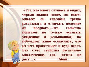 «Тот, кто много слушает и видит, черпая знания извне, тот имеет многое: он с