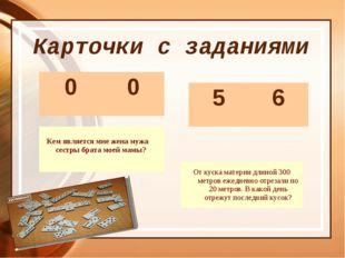 Карточки с заданиями Кем является мне жена мужа сестры брата моей мамы? 56