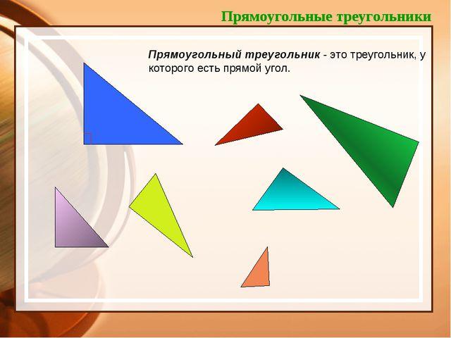 Прямоугольный треугольник - это треугольник, у которого есть прямой угол. Пря...