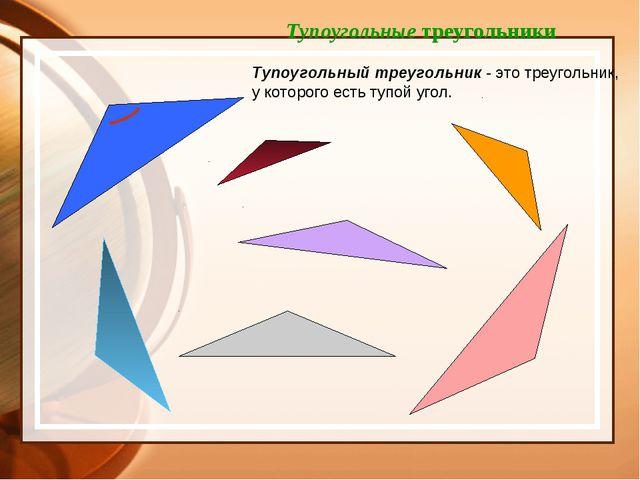 Тупоугольные треугольники Тупоугольный треугольник - это треугольник, у котор...