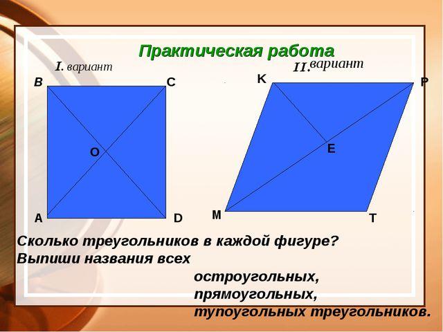 Практическая работа I. вариант вариант II. A B C D O M K P T E Сколько треуго...