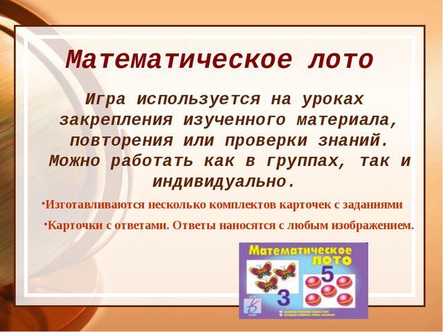 Математическое лото Игра используется на уроках закрепления изученного матери...