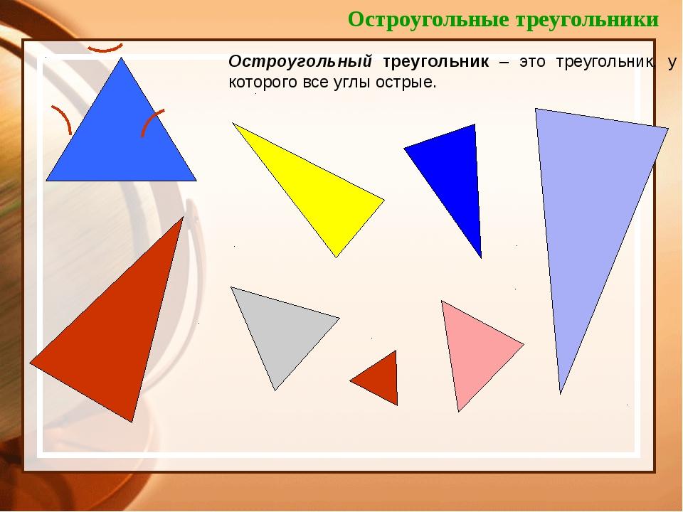 Остроугольные треугольники Остроугольный треугольник – это треугольник, у кот...