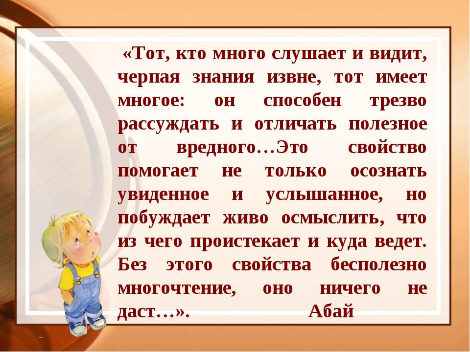 «Тот, кто много слушает и видит, черпая знания извне, тот имеет многое: он с...