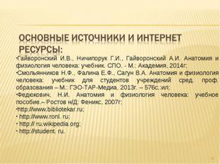 Гайворонский И.В., Ничипорук Г.И., Гайворонский А.И. Анатомия и физиология че