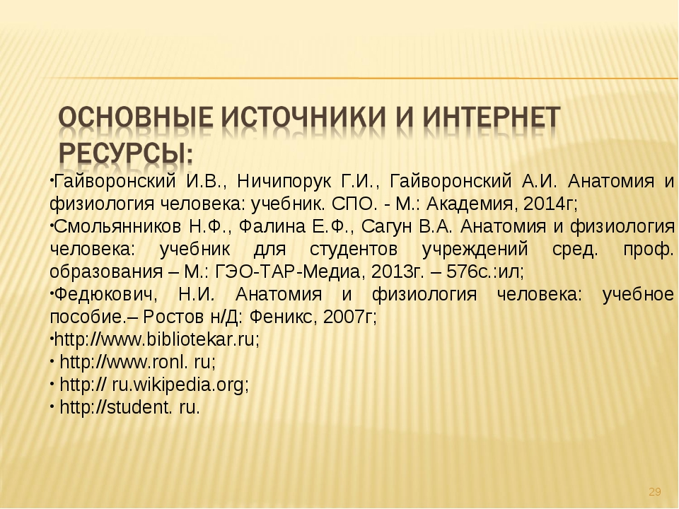 Гайворонский И.В., Ничипорук Г.И., Гайворонский А.И. Анатомия и физиология че...