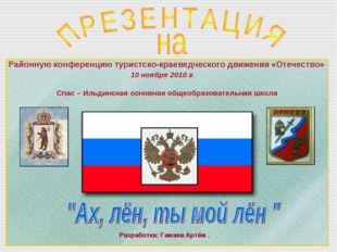 Районную конференцию туристско-краеведческого движения «Отечество» 10 ноября
