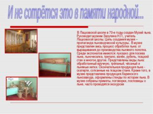 В Лацковской школе в 70-е годы создан Музей льна. Руководит музеем Зазулина