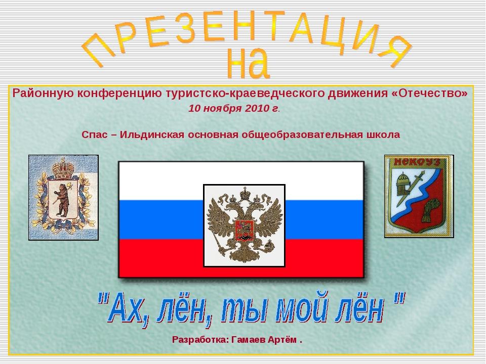 Районную конференцию туристско-краеведческого движения «Отечество» 10 ноября...