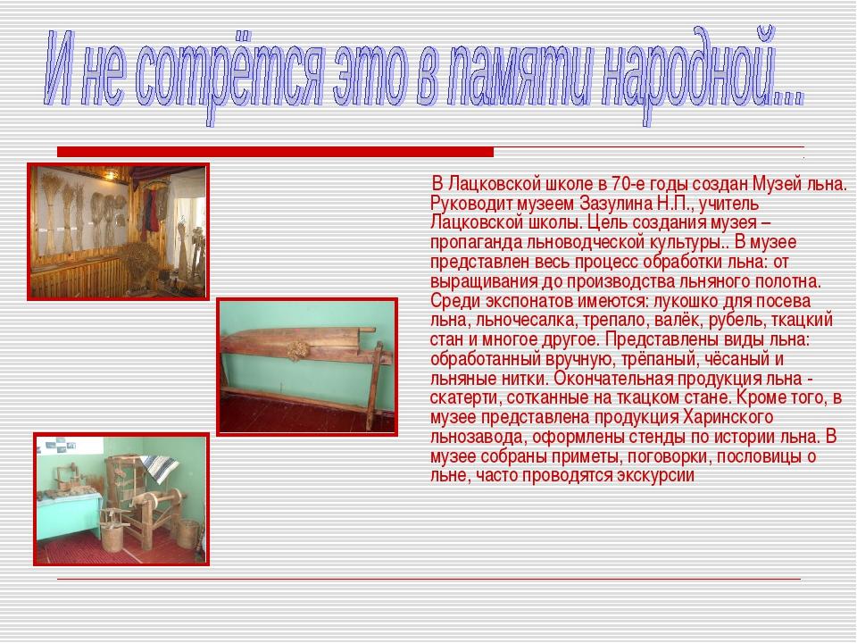 В Лацковской школе в 70-е годы создан Музей льна. Руководит музеем Зазулина...