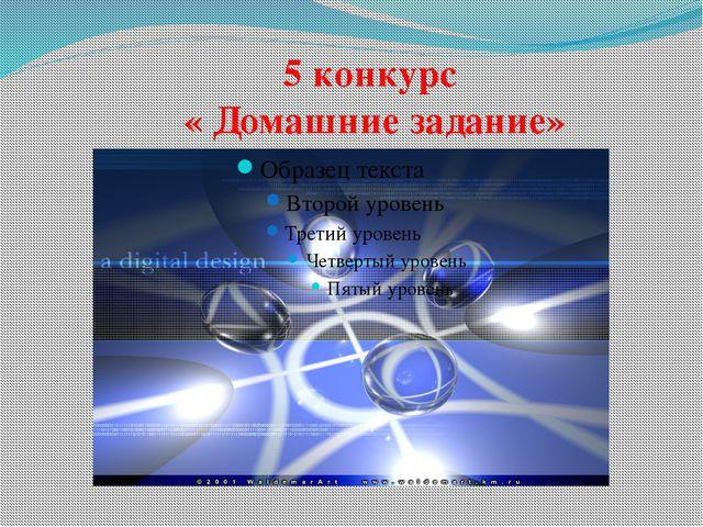 5 конкурс « Домашние задание»