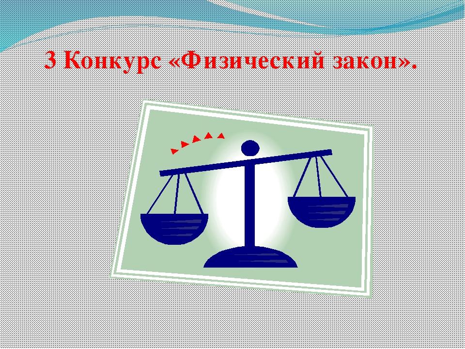 3 Конкурс «Физический закон».