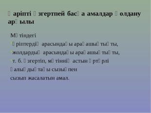 Қаріпті өзгертпей басқа амалдар қолдану арқылы Мәтіндегі әріптердің арасындағ