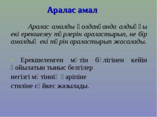 Аралас амал Аралас амалды қолданғанда алдыңғы екі ерекшелеу түрлерін араласты