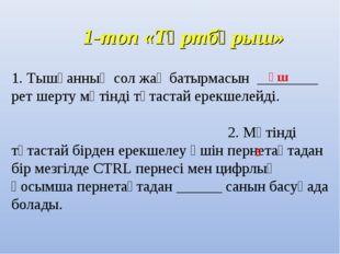 1. Тышқанның сол жақ батырмасын ________ рет шерту мәтінді тұтастай ерекшелей