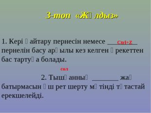 1. Кері қайтару пернесін немесе ________ пернелін басу арқылы кез келген әрек