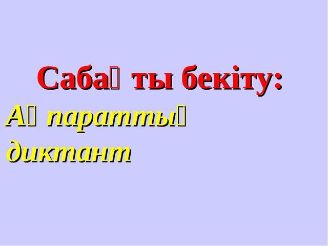 Сабақты бекіту: Ақпараттық диктант