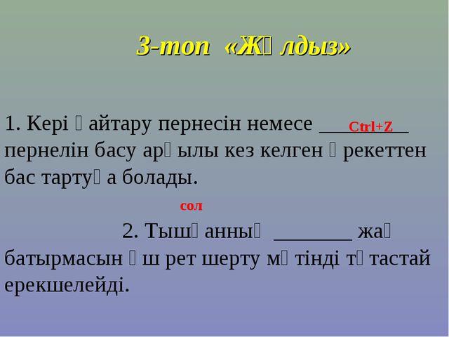 1. Кері қайтару пернесін немесе ________ пернелін басу арқылы кез келген әрек...