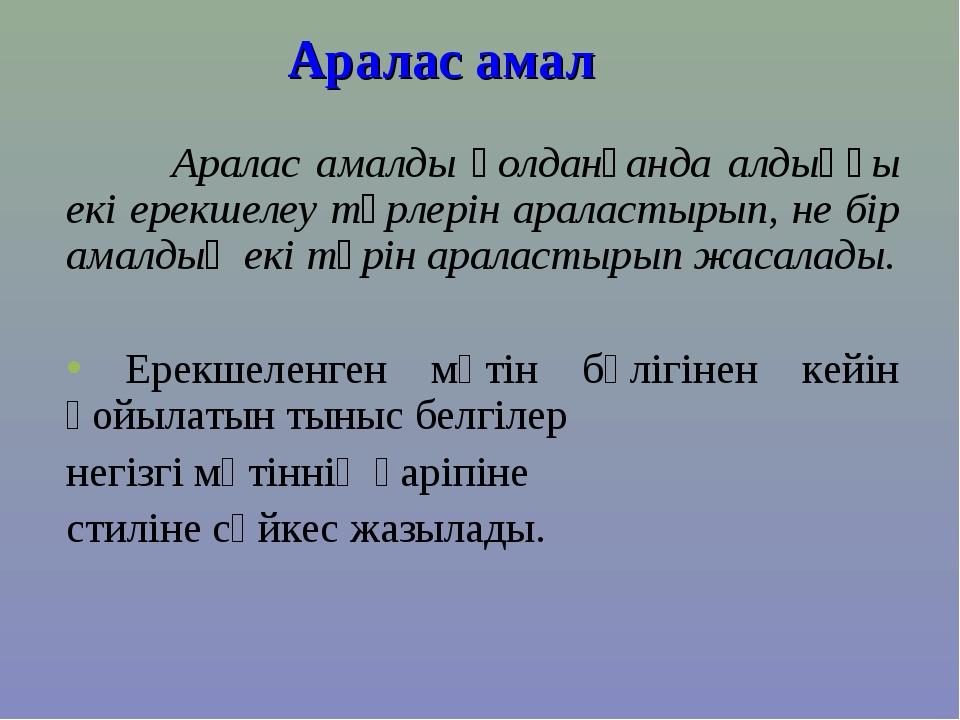 Аралас амал Аралас амалды қолданғанда алдыңғы екі ерекшелеу түрлерін араласты...