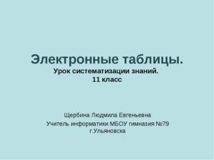 Электронные таблицы. Урок систематизации знаний. 11 класс Щербина Людмила Евг