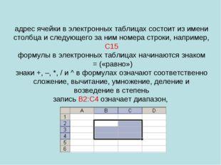 адрес ячейки в электронных таблицах состоит из имени столбца и следующего за