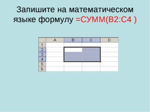 Запишите на математическом языке формулу =СУММ(B2:C4 )