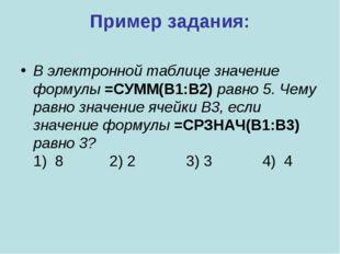 Пример задания: В электронной таблице значение формулы =СУММ(B1:B2) равно 5.