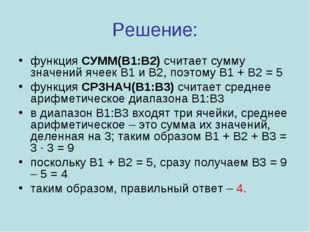 Решение: функция СУММ(B1:B2) считает сумму значений ячеек B1 и B2, поэтому B1