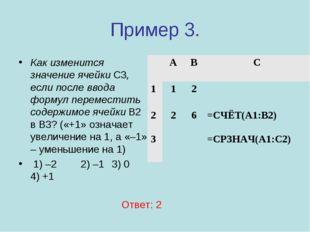 Пример 3. Как изменится значение ячейки С3, если после ввода формул перемести