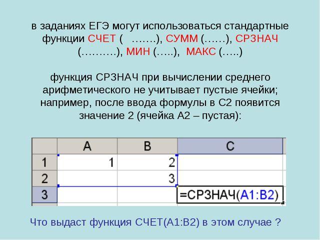 в заданиях ЕГЭ могут использоваться стандартные функции СЧЕТ ( …….), СУММ (……...
