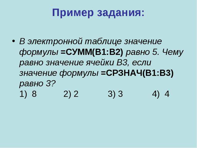 Пример задания: В электронной таблице значение формулы =СУММ(B1:B2) равно 5....