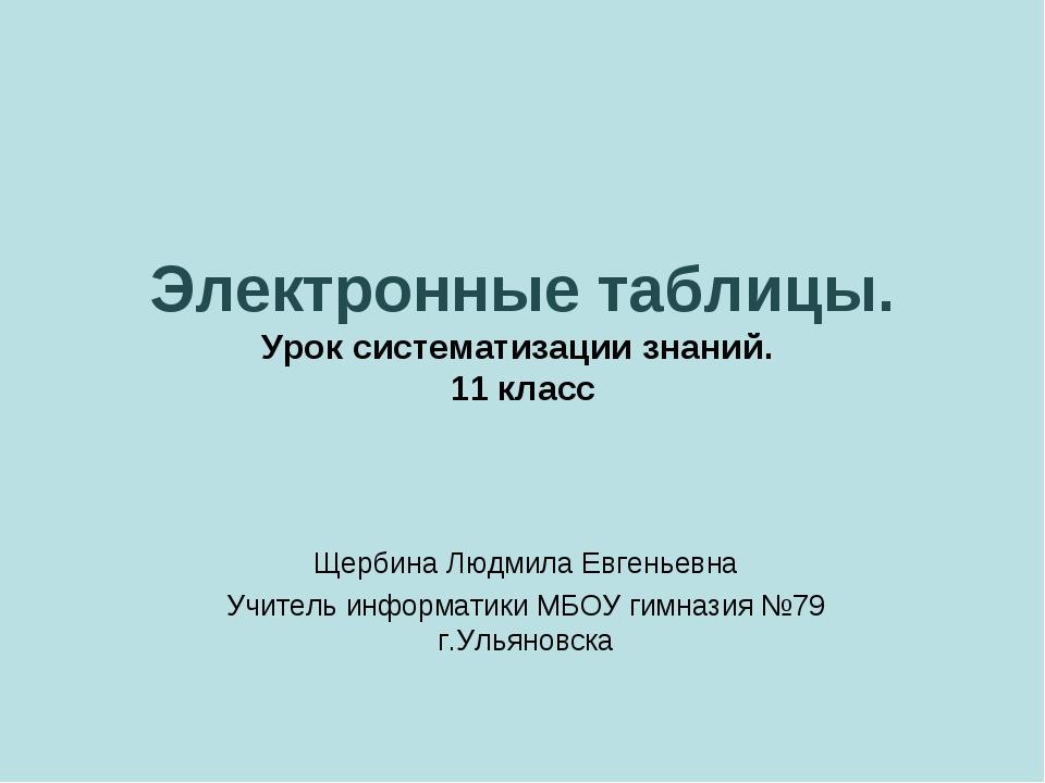 Электронные таблицы. Урок систематизации знаний. 11 класс Щербина Людмила Евг...