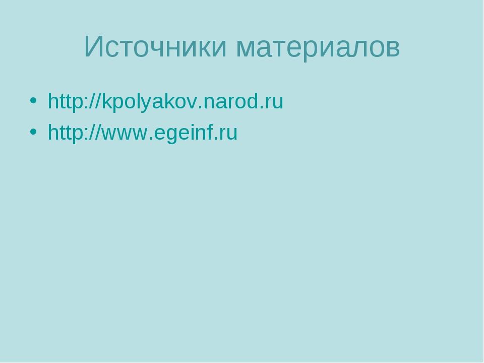 Источники материалов http://kpolyakov.narod.ru http://www.egeinf.ru