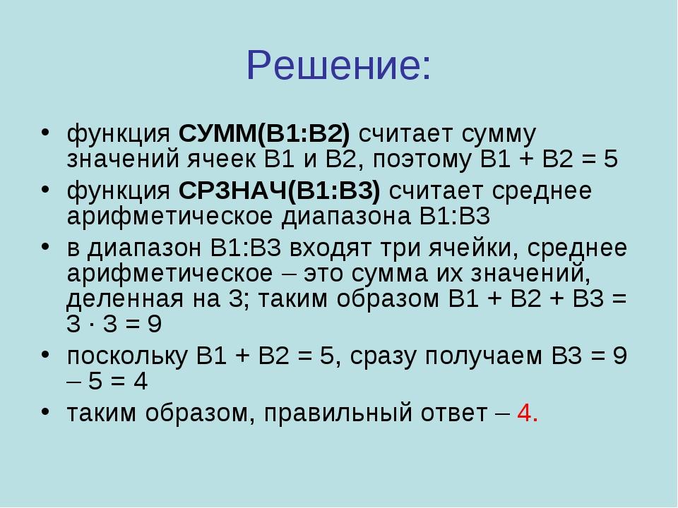 Решение: функция СУММ(B1:B2) считает сумму значений ячеек B1 и B2, поэтому B1...