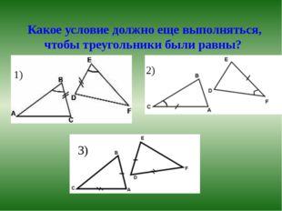 Какое условие должно еще выполняться, чтобы треугольники были равны? 1) 2) 3)