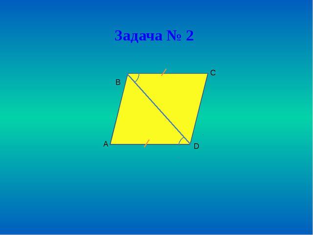 Задача № 2 А В С D