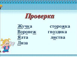 Жучка сторожка Воронеж гвоздика Ялта листва Лиза Проверка